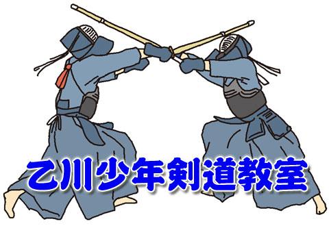 乙川少年剣道教室